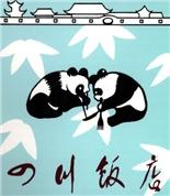 China Sichuan Restaurant Gesellschaft m.b.H.