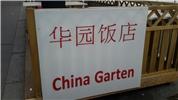 Ru Nan Chen - China Garten